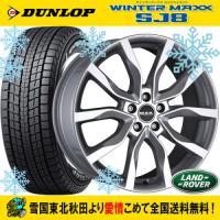 ランドローバー 商品詳細 タイヤ :ダンロップ ウィンターマックス SJ8 タイヤサイズ :235/...