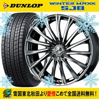商品詳細 タイヤ : ダンロップ ウインターマックス SJ8 DUNLOP WINTERMAXX S...