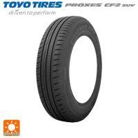 商品詳細 タイヤ :トーヨー プロクセス CF2 SUV タイヤサイズ :235/65R18