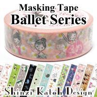 ■ 商品説明:Shinzi Katohのバレエをテーマーとしたデコレーションマスキングテープです。ダ...