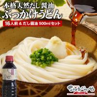 【内容量】  讃岐麺維新うどん 240g×8袋(16人前)  本格天然だし醤油 500ml×1本  ...