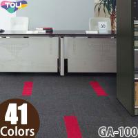 オフィスや店舗など様々なシーンで活躍するタイルカーペット。タイルカーペットならではの簡単な施工で見違...