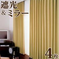 遮光カーテンにミラーカーテンをプラス 4枚組 送料無料 の遮光カーテン|konpo