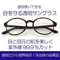 眼科医も薦める!おしゃれになれて目・肌も守る!透明サングラス 普段使いできる軽量フレーム セレブリティブラウン 紫外線99.9%カット