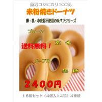 豆乳ドーナツ 焼きドーナツ 米粉ドーナツ プレーン・玄米・メープル・黒糖 選べるセット コパドーナツ