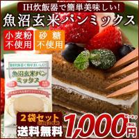 ミックス粉 送料無料  玄米ミックス  魚沼玄米パンミックス (グルテンフリー)(砂糖不使用)IH炊飯器で作る米粉パン 2袋セット(100g×4袋)|kopa-komeko