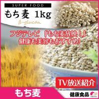 ■ 商品名 : もち麦 ■ 内容 : 1kg ■ 原産国 : 韓国 ■ 賞味期限:1年 ■ 保存方法...