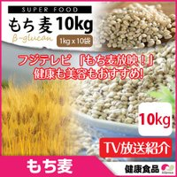 ■ 商品名 : もち麦 ■ 内容 : 1kg x 10袋 ■ 原産国 : 韓国 ■ 賞味期限:1年 ...