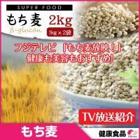 ■ 商品名 : もち麦 ■ 内容 : 1kg x 2袋 ■ 原産国 : 韓国 ■ 賞味期限:1年 ■...