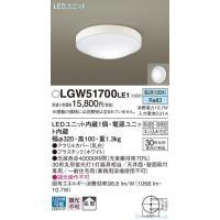 LGW51700 LGW51700LE1 畳数設定無し 電気工事必要