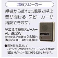 VL862W 1-1(+1)タイプ呼出音増設用スピーカー