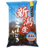 30年産 新米 新潟県産こしいぶき5kg(無洗米)  こしいぶきはヌカの層が特徴的な品種です。 高級...
