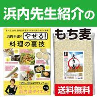 もち麦 950g 送料無料 平日即発送(平日13時迄) 浜内千波先生の本で紹介いただいた「もち性」の『もち麦』です メール便