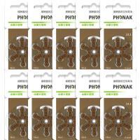 Phonak フォナック 補聴器用空気電池 PR41(312) 10パックセット 送料無料