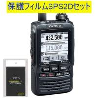 八重洲無線144/430MHzツインバンドデジタル/アナログアマチュア無線FT2D