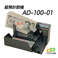 持ち運びに便利なポータブル紙幣計数機 ノートカウンターAD-100-01 ◆従来の常識を破ったこの低...