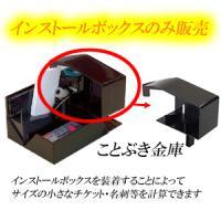 新品 AD-100-01,AD-100-02用インストールボックスです 名刺サイズなどの小型紙を計数...