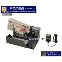 ポータブル紙幣計数機 ノートカウンターAD-100-01と 電源消費の心配が要らないACアダプターも...