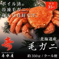築地・大阪「かに道楽」へ出荷多数の実績を持つ寿水産の冷凍毛蟹です。  <商品情報> (原産地) 北海...