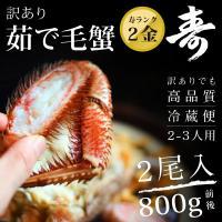 大阪有名店へも卸している寿水産のお得な訳あり毛ガニ2尾セットです。 生きている「活毛蟹」を、出荷する...