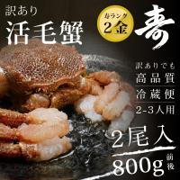大阪有名店へも卸している寿水産のお得な「訳あり毛蟹2尾セット」です。 生きている「活毛蟹」を冷蔵し、...