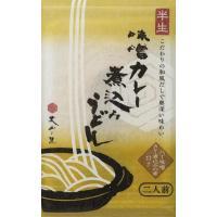名古屋の名物「八丁味噌」にカレーをブレンドしました。 当社独自技術により塩分を極力控えたそのまま煮込...