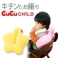 育児用サポートクッション キュッキュッチャイルドは、お子様の背中とイスのすき間を埋めて、からだにピタ...