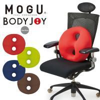 ビーズクッション 腰痛 骨盤 姿勢 椅子 腰当て 背当て うつぶせ 背もたれ オフィス リビング MOGU モグ ボディジョイ ミディアム