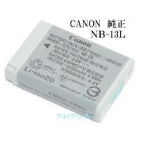 Canon キヤノン純正 バッテリーパック NB-13L PowerShot・CB-2LH対応充電池 送料無料・あすつく対応【ネコポス】