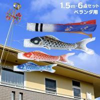 こいのぼり ベランダ用 鯉のぼり 雄飛 1.5m ベランダ手すりセット