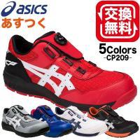 安全靴 アシックス ウィンジョブ CP209 Boa 4カラー 24.0~28.0cm 1271A029