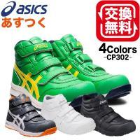 アシックス 安全靴 新作 限定色 予約受付中 ウィンジョブ FCP302 5カラー 24.0~28.0cm