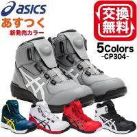 安全靴 アシックス ウィンジョブ CP304 Boa 5カラー 24.0~28.0cm ハイカット 1271A030