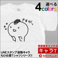LINEスタンプ キャラクター もひお君「さすがっ」Tシャツ(半袖)CR13