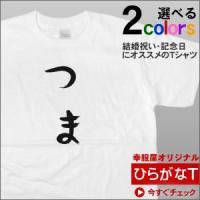 Tシャツ 半袖 おもしろTシャツ 手描き筆文字風 ひらがな「つま」新婚 結婚祝い 結婚記念日ギフト プレゼント HI14|koufukuya-san
