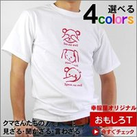 おもしろ Tシャツ 「見ざる・聞かざる・言わざる」KUMAおもしろTシャツ(半袖) くま クマ 熊 ゆるキャラ アニマル ユニーク OS08|koufukuya-san