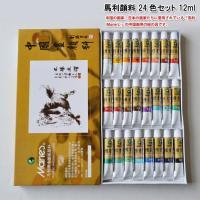 中国画、水墨画、日本画、絵手紙、デザイン画の画材・絵の具 馬利顔料 24色セット 12ml