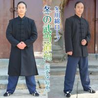 今すぐ道士になりたいあなたへ!冬用綿ローブ・冬の武当道袍(長丈、短丈)