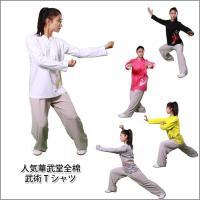 太極拳などの武術練習時に最適です。