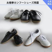 太極拳靴・カンフーシューズ〜飛雲〜