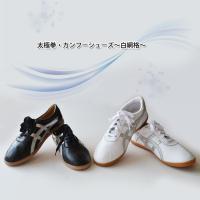 太極拳靴・カンフーシューズ〜白網格〜