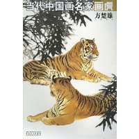 「絵画 虎 日本画」の検索結果