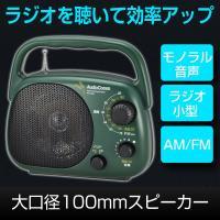 【特徴】 ● 水しぶきに強いAM・FMラジオです。(JIS規格防水保護等級4「防沫」相当) ● 水し...