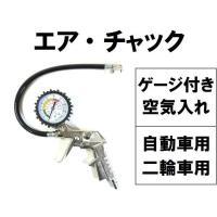 【あすつく】エアゲージ付き空気入れ 03型   ワンタッチカプラーが付いています。 日本国内で一般的...