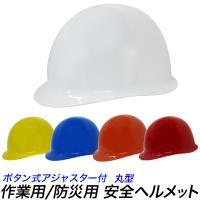 【あすつく】作業用、防災用ヘルメット 丸形ヘルメット簡易型   色: 青 白 黄 赤 オレンジ  サ...