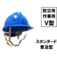 【あすつく】作業用、防災用ヘルメット V型スタンダードタイプ(普及型)    色: 青、ブルー  サ...