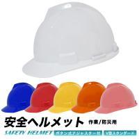【あすつく】作業用、防災用ヘルメット V型スタンダードタイプ(普及型)    色: 白、ホワイト  ...