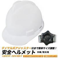 【あすつく】樹脂製の丈夫なヘルメット  色:白 サイズ:フリーサイズ  サイズを調整するためのアジャ...