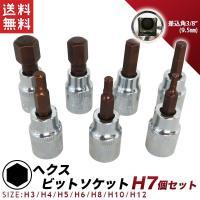 ヘックスビットソケット 六角 H3/H4/H5/H6/H8/H10/H12 7個セット ソケットレンチ 差込角9.5mm(3/8インチ) 送料無料
