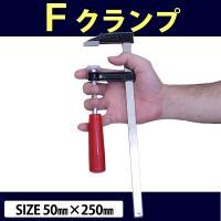 【あすつく】F型 クランプ 250mm  サイズ :  50mm x 250mm  スライドさせて、...